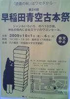 第24回早稲田青空古本祭ポスター