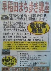 早稲田まち歩き講座・10月15日受付開始