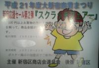 新宿応援セール第2弾「スクラッチフェアー」