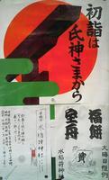 水稲荷神社の新春