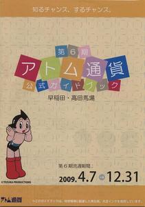 アトム通貨加盟店で手に入る公式ガイドブック