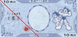 第6期アトム通貨