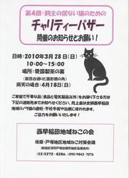 飼主の居ない猫のためのチャリティバザー開催のお知らせ