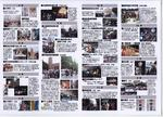 昨年発行した早稲田の街のイベントカレンダー