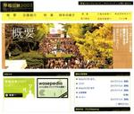 早稲田祭2007HP