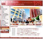 早稲田大学創立125周年事業HP