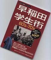 昔の早稲田の街を知る貴重な1冊