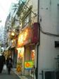 早稲田のお店の軒先に飾られた正月飾り