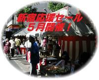 新宿応援セールで地元早稲田のまちでお買い物