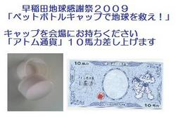 早稲田地球感謝祭2009「ペットボトルキャップで地球を救え」