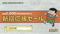 新宿応援セール抽選券(番号は伏せております)
