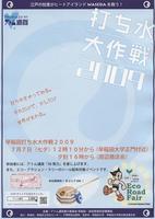早稲田打ち水大作戦2009