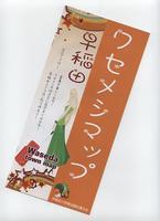早稲田の商店街が作成した「ワセメシマップ」