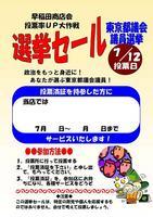 09都議選選挙セール・早稲田商店会